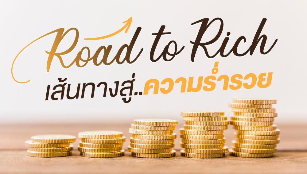 Road to Rich เส้นทางสู่ความร่ำรวย