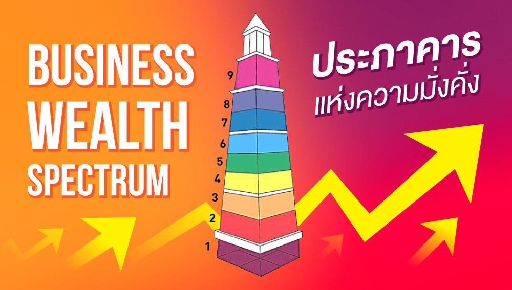 Wealth Spectrum ประภาคารแห่งความมั่งคั่ง