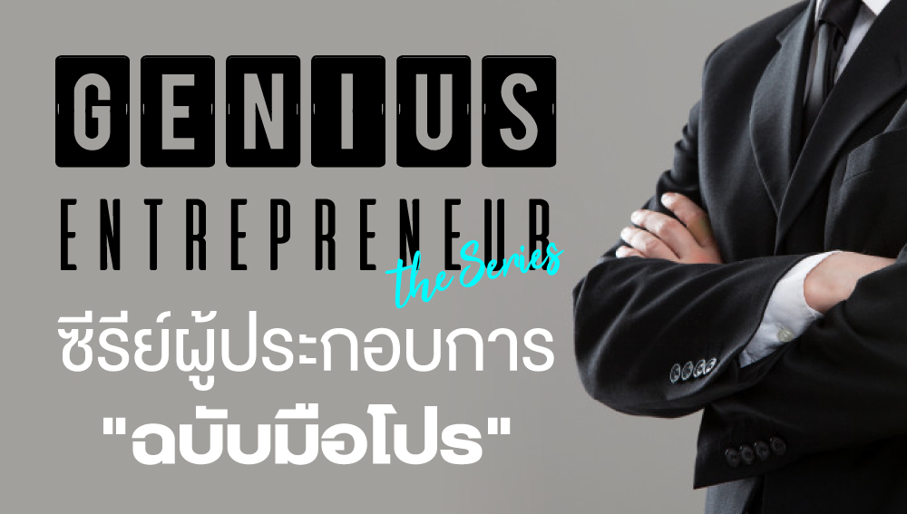 Genius Entrepreneur The Series ซีรีย์ผู้ประกอบการฉบับมือโปร