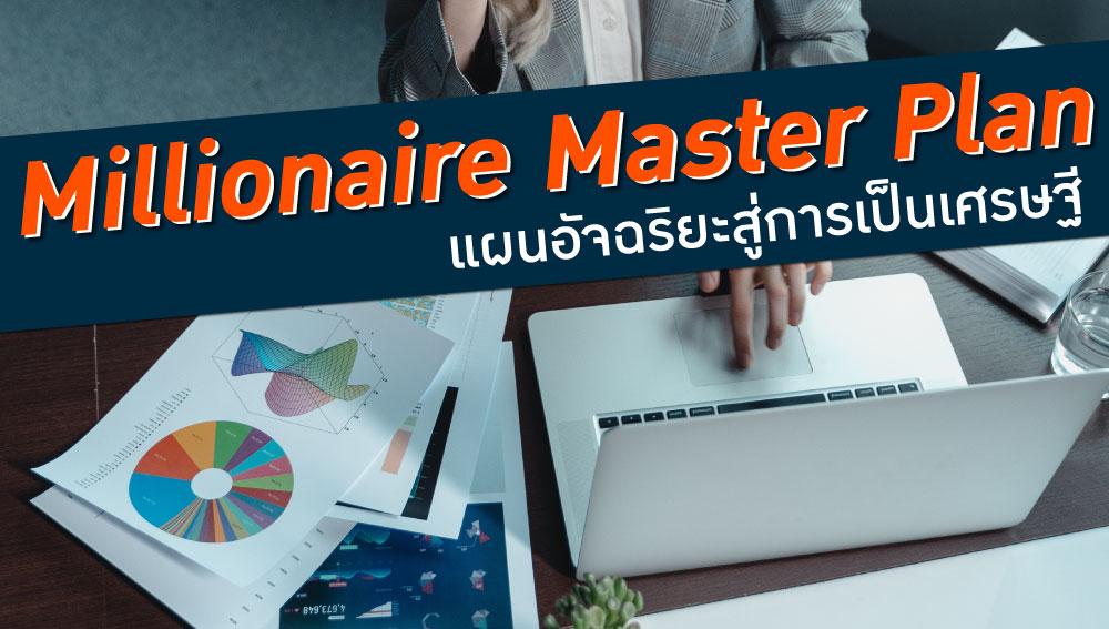 Millionaire Master Plan
