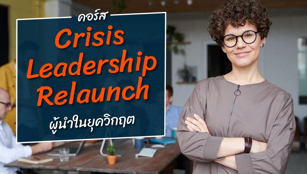 Crisis Leadership Relaunch