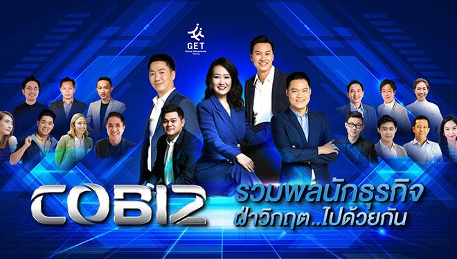 cobiz-thailand